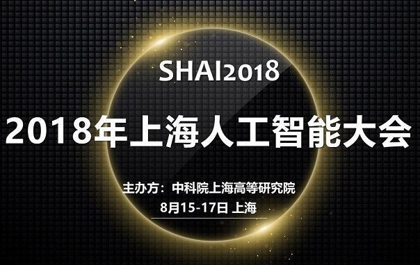 2018年上海人工智能大会-暨第一届图像、视频处理与人工智能国际会议SHAI2018