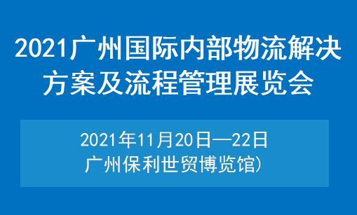 2021广州国际内部物流解决方案及流程管理展览会