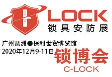 2020广州锁博会