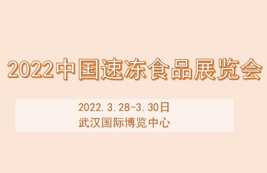 2022中国速冻食品展览会