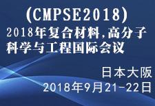 2018年复合材料,高分子科学与工程国际会议(CMPSE2018)