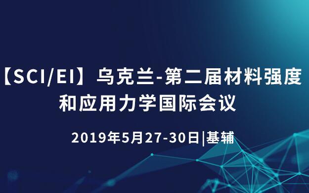 2019第二届材料强度和应用力学国际会议