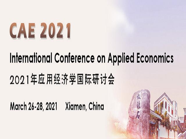 2021年应用经济学国际研讨会(CAE 2021)