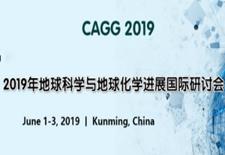 2019年地球科学与地球化学进展国际研讨会(CAGG 2019)