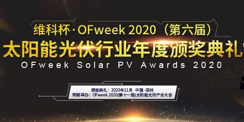 维科杯·OFweek 2020太阳能光伏行业年度颁奖典礼