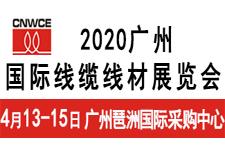 2020广州国际线缆线材展览会
