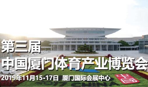 2019第三届中国厦门体育产业博览会暨第三届中国厦门移动电子竞技产业博览会