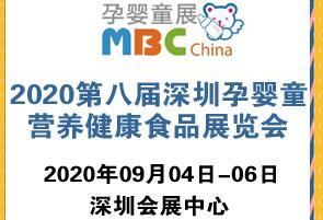 2020第八届深圳孕婴童营养健康食品展览会