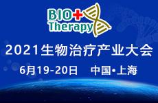 2021生物治疗产业大会(WCBI)