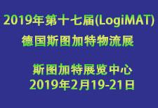 2019年第十七届德国斯图加特物流展 (LogiMAT)
