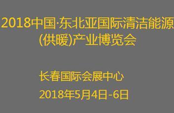 2018中国•东北亚国际清洁能源(供暖)产业博览会