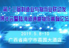 第十三届制造业与物流业联动发展年会暨陆海新通道物流高峰论坛