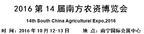 2016第14届南方农资博览会