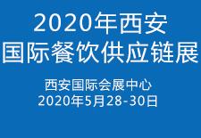 2020年西安国际餐饮供应链展