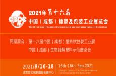 2021第16届中国成都橡塑及包装工业展览会