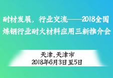 耐材发展,行业交流——2018全国炼钢行业耐火材料应用三新推介会