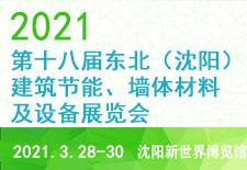 2021 第十八届东北(沈阳)建筑节能、墙体材料及设备展览会