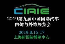 2019第九届中国国际汽车内饰与外饰展览会