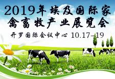 2019年埃及国际家禽畜牧产业展览会