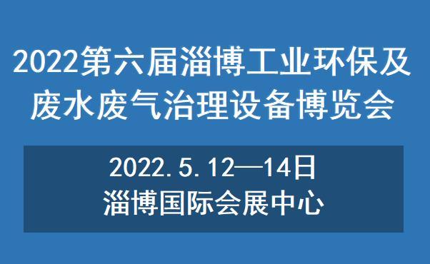 2022第六届淄博工业环保及废水废气治理设备博览会