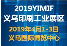 2019YIMIF义乌印刷工业展区