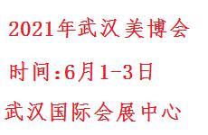 2021年第17届武汉美博会