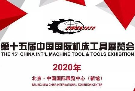 2020第十五届中国国际机床工具展览会(CIMES)自动化展区