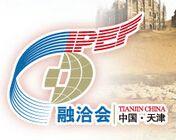 201第十届中国(天津)企业国际融资洽谈会