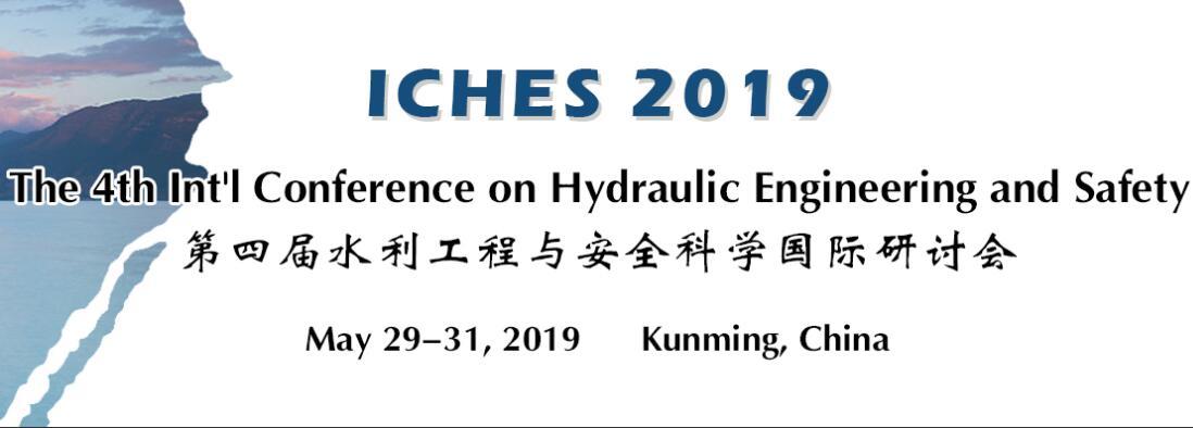 第四届水利工程与安全科学国际研讨会 (ICHES 2019)
