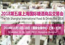 2018第五届SFDF上海国际糖酒商品交易会