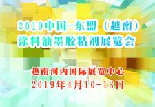 2019中国-东盟(越南)涂料油墨胶粘剂展览会