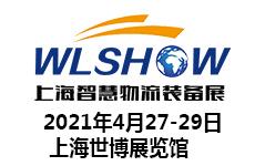 2021上海(国际)智慧物流装备及技术展览会