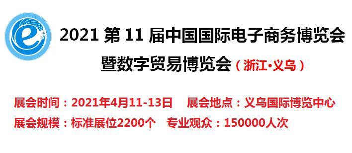 2021中国跨境电商展
