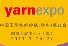 2019上海国际纺织纱线博览会