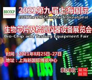2021第九届上海国际生物芯片及检测仪器设备展览会