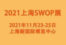 2021上海SWOP展