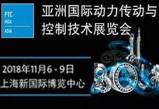 2018上海PTC展