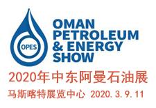 2020年西亚阿曼石油展览会