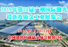 2019年第20届广州国际激光设备及钣金工业展览会