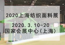 2020上海纺织面料展