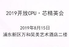 2019开放CPU·芯精英会