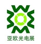 第五届中国亚欧光电展、照明灯饰展LED展