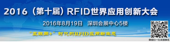 2016(第十届)RFID世界应用创新大会