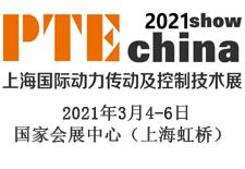 2021上海国际动力传动与控制技术展览会