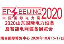 2020山东国际电力设备及智能电网装备展览会