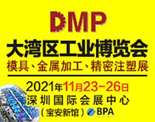 深圳DMP大湾区工业博览会-塑胶展