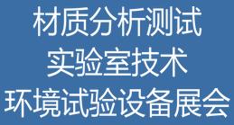 2020深圳国际材质分析测试、实验室技术、环境试验设备展览会