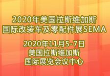 2020年美国拉斯维加斯国际改装车及零配件展SEMA