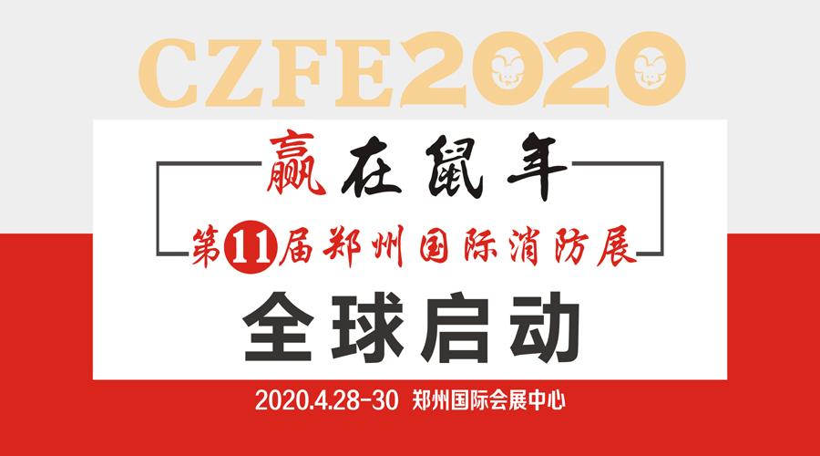 2020中国消防展 2020河南郑州消防展会 2020消防展览会