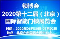 锁博会-2020第十二届(北京)国际智能门锁展览会